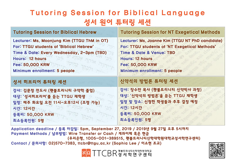Biblical Language Tutoring (최종).jpg