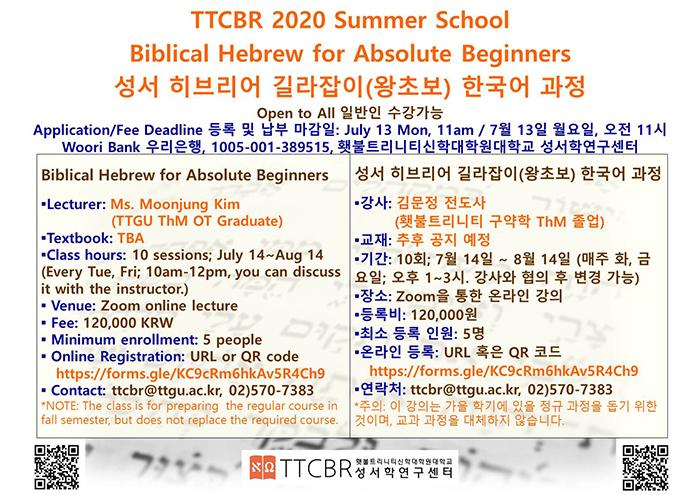 여름방학 히브리어 포스터_교재 수정.jpg